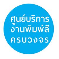 โรงพิมพ์ดิจิตอล Thaiprintshop.com