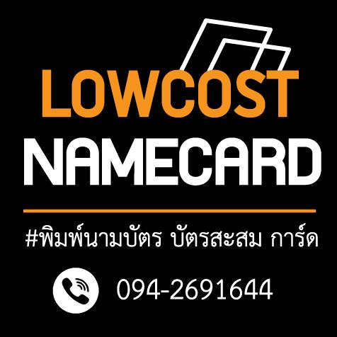 โรงพิมพ์นามบัตร